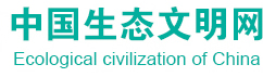 China Ecological Civilization Research and Promotion Association